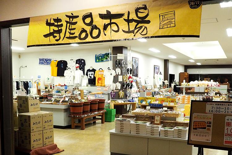 売店・お土産処(屋久島グリーンホテル内)