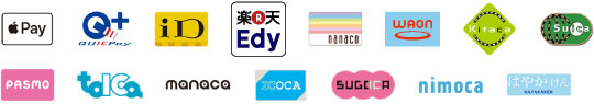 Apple Pay(QUICKPay、iD、Suicaのみ)・QUICKPay・iD・楽天Edy・nanaco・WAON・Kitaca・Suica・PASMO・TOICA・manaca・ICOCA・SUGOCA・nimoca・はやかけん